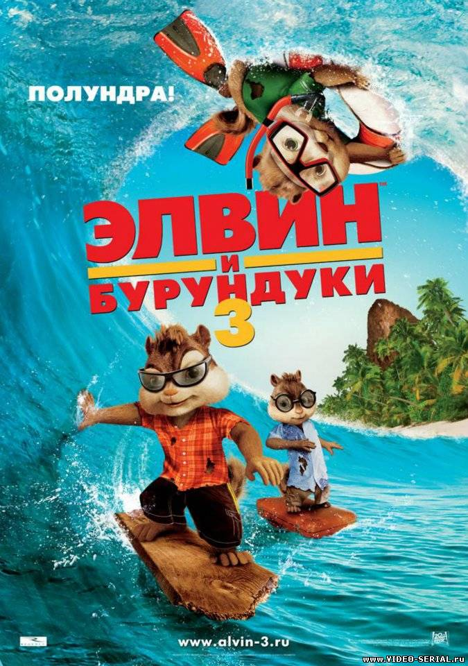 Элвин и бурундуки 3 / Alvin and the Chipmunks: Chipwrecked смотреть онлайн