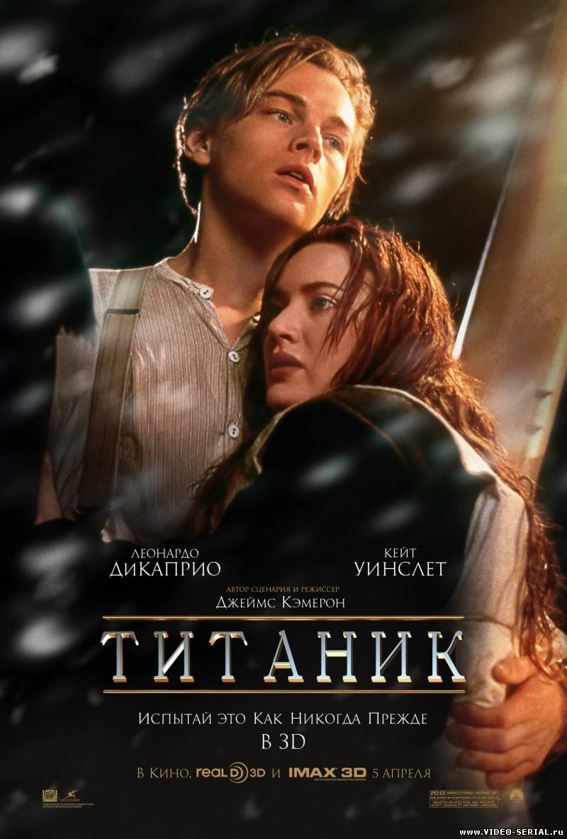  3 / Titanic 3D  