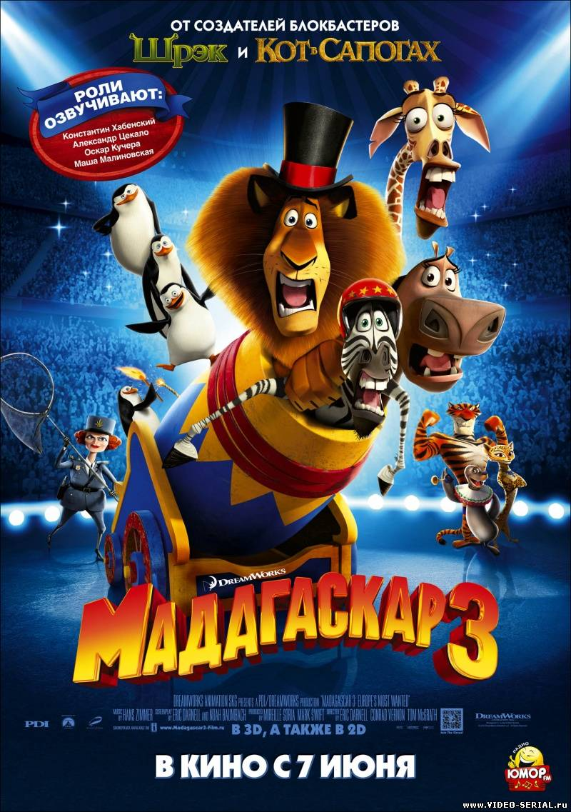 Мадагаскар 3 / Madagascar 3: Europe's Most Wanted смотреть онлайн