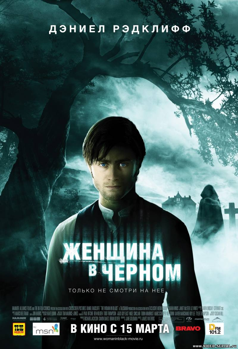 Женщина в черном / The Woman in Black смотреть онлайн