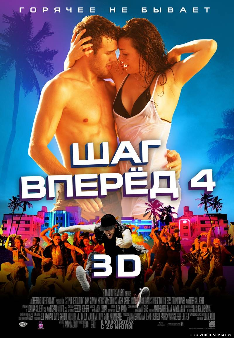   4 / Step Up Revolution  