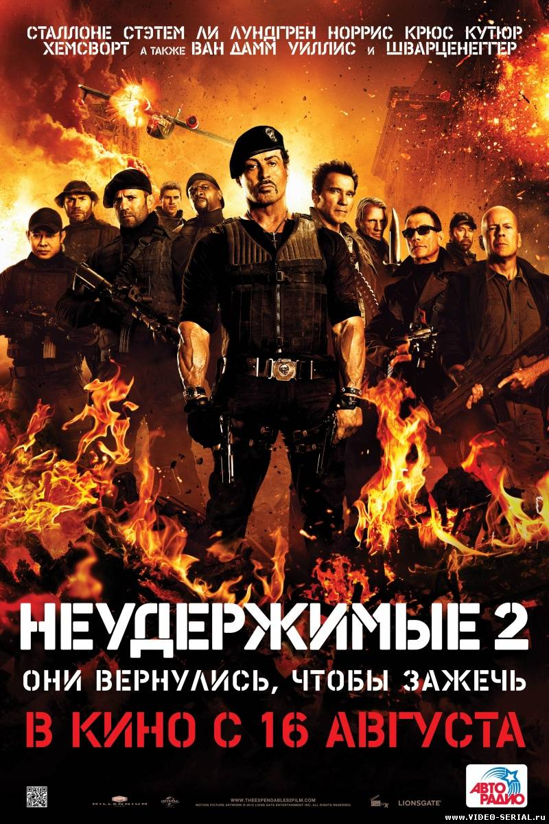  2 / The Expendables 2