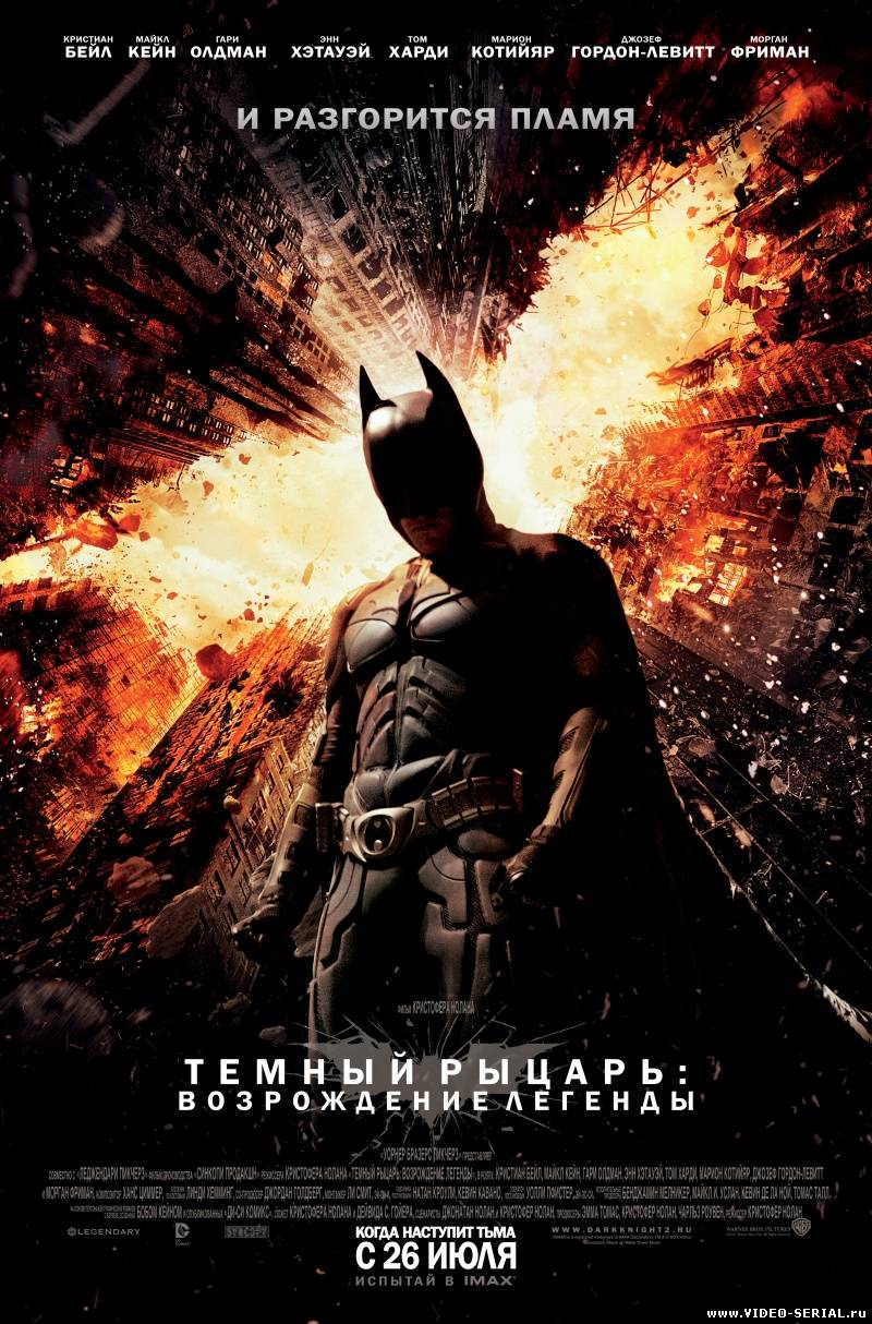  :   / The Dark Knight Rises