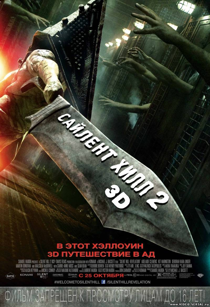   2 / Silent Hill: Revelation 3D  
