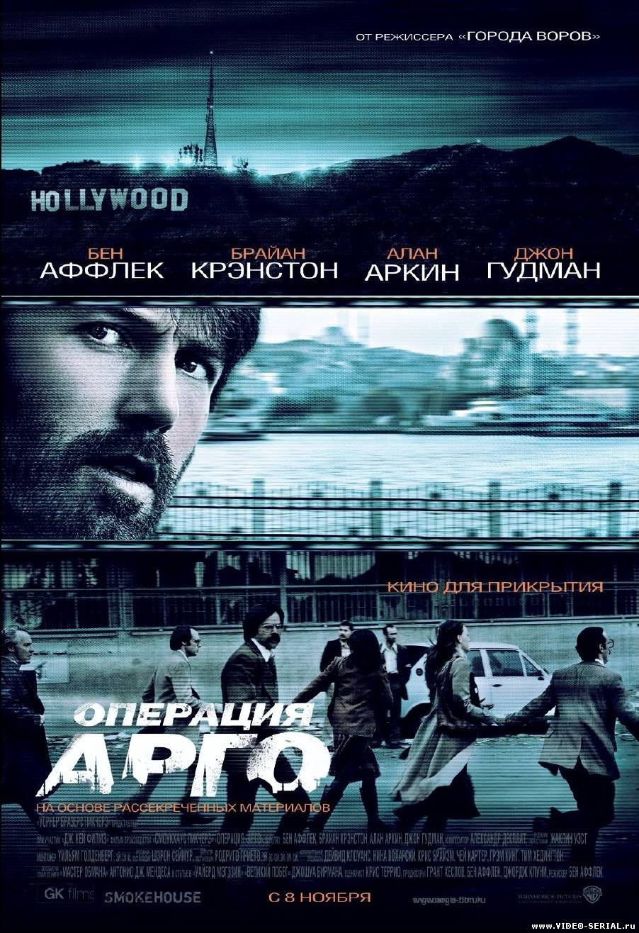   / Argo