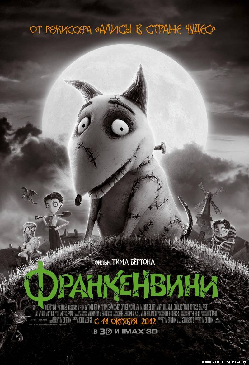  / Frankenweenie  