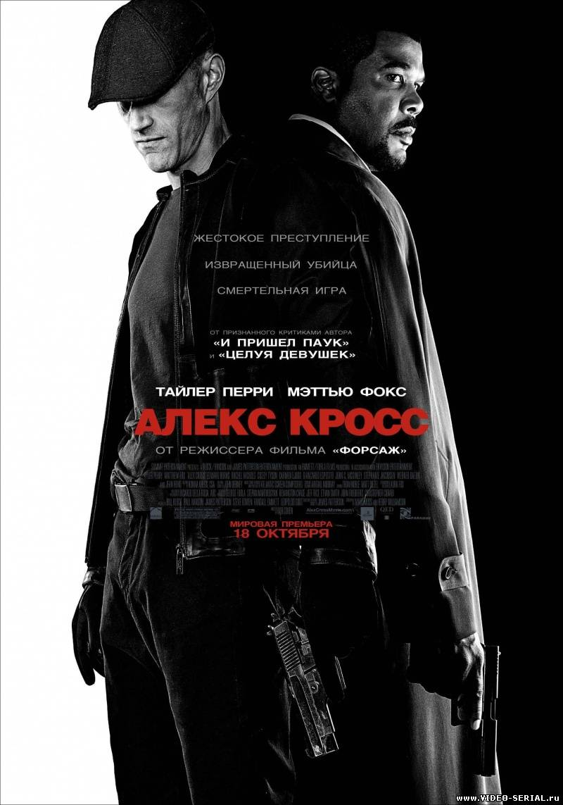 Я, Алекс Кросс / Alex Cross смотреть онлайн