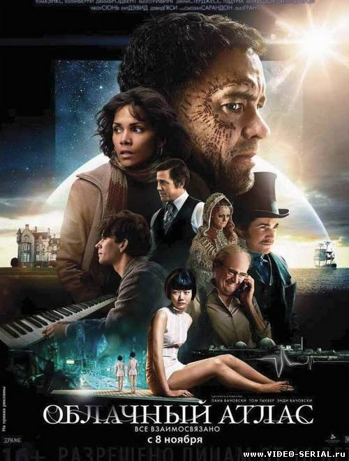   / Cloud Atlas