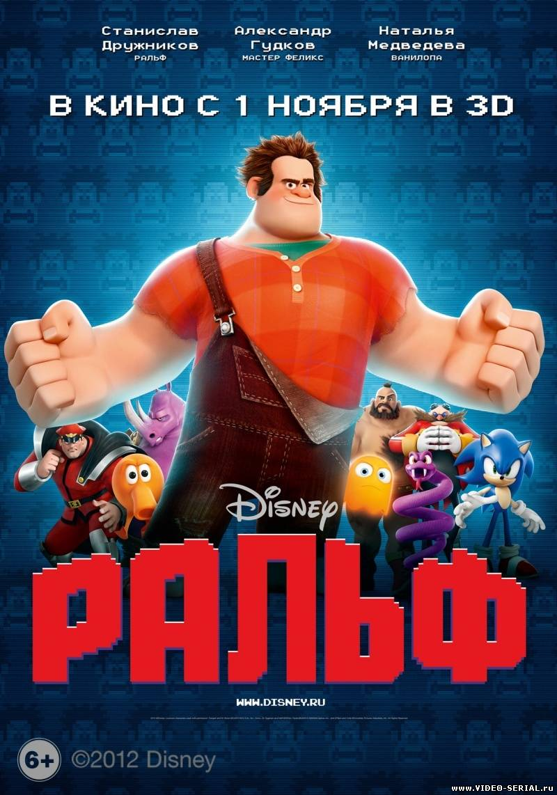  / Wreck-It Ralph