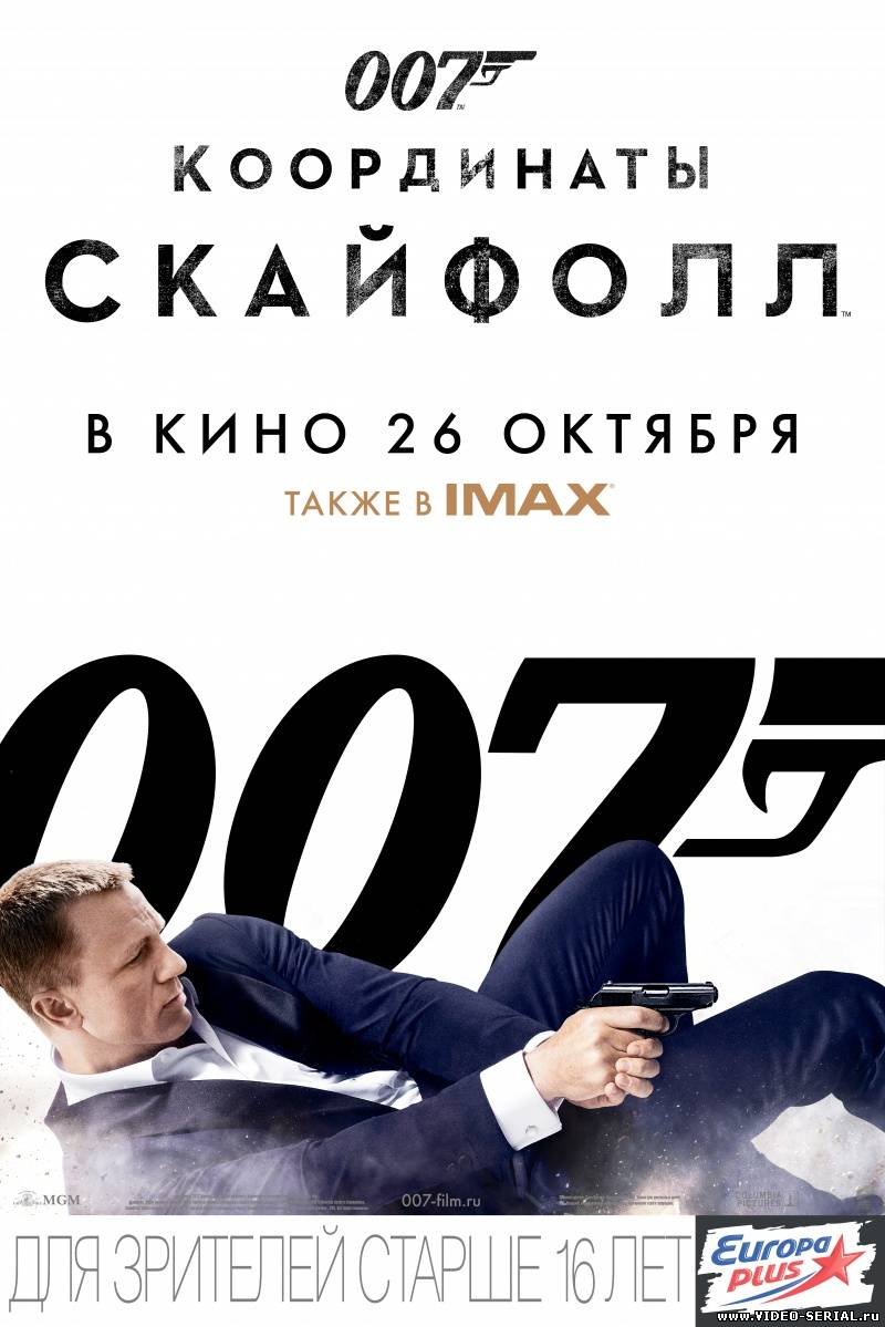 007:   / Skyfall