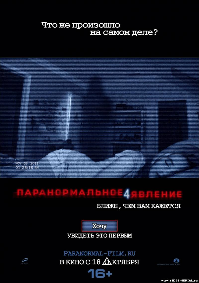   4 / Paranormal Activity 4  