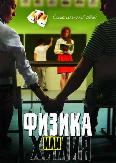 Физика+Или+Химия+Русский+Сериал http://www.video-serial.ru/stuff/serial_fizika_ili_khimija_novyj_sezon/17